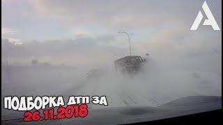ДТП. Подборка аварий за 26.11.2018 [crash November 2018]
