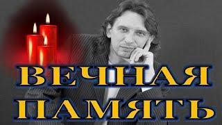Известный композитор погиб в ДТП!