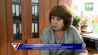 В татарских школах не хватает сертифицированных учебников на татарском языке. 7 дней   ТНВ