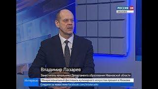 РОССИЯ 24 ИВАНОВО ВЕСТИ ИНТЕРВЬЮ ЛАЗАРЕВ В Ф