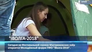 """Сегодня на Мастрюковских озёрах откроется форум """"iВолга-2018"""""""