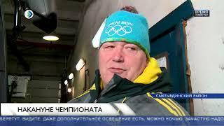 Накануне Чемпионата России в Коми
