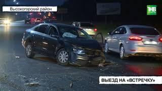 Два человека оказались в больнице после крупной аварии в Высокогорском районе - ТНВ