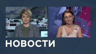Новости от 08.08.2018 с Еленой Светиковой и Лизой Каймин