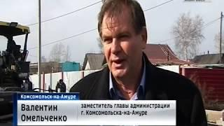 Ремонт дорог в Комсомольске