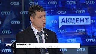 """""""Акцент с Евгением Ениным"""": Леонид Рапопорт"""
