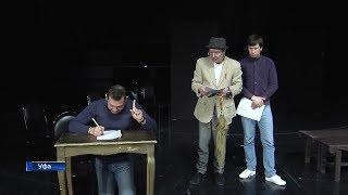 В Уфе итальянский режиссер Паоло Ланди работает над постановкой «Дом для сумасшедших»