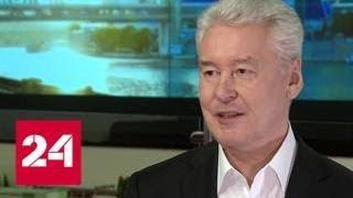 Сергей Собянин: Москва и Подмосковье - одно целое - Россия 24