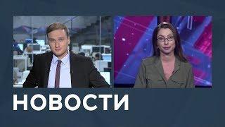 Новости от 23.10.2018 с Андреем Ежовым и Лизой Каймин