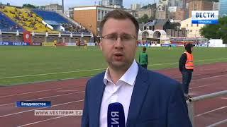 Владивосток отрыл новый сезон Футбольной национальной лиги