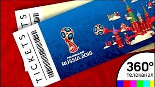 FIFA начинает финальный этап продажи билетов на ЧМ-2018 - СМИ2