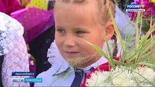 В Красноборске в новом здании открылась начальная школа