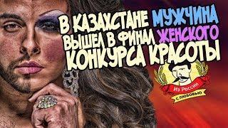 Из России с любовью.  В Казахстане мужчина вышел в финал женского конкурса красоты