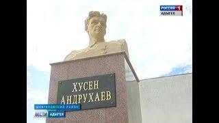 В Хакуринохабле начался ремонт музея Героя Советского союза Хусена Андрухаева