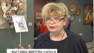 Выставка заслуженного художника Украины Виктора Шульги открылась в Белгороде