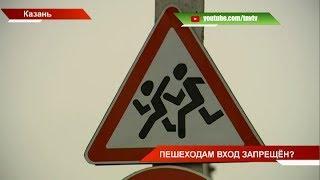 Пешеходам вход запрещён? ТНВ