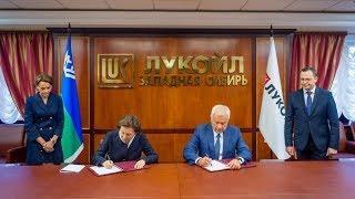 Югра и «Лукойл» заключили соглашение о сотрудничестве