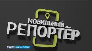 В Уфе соберутся лучшие мобильные репортеры страны
