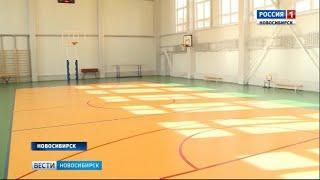 Уникальный спортзал появился в новосибирской школе