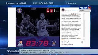 «Парма» уступила «Енисею» пять очков