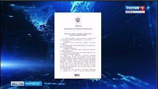 Президент России установил новые почётные звания для работников СМИ