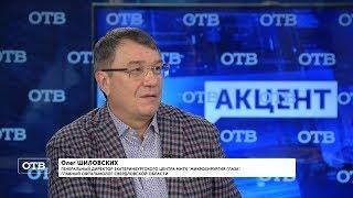 """""""Акцент"""": Олег Шиловских"""