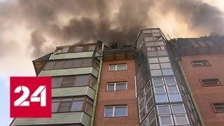 Площадь пожара в жилом доме в Королеве достигла 300 квадратных метров - Россия 24