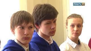 Школьников Зауралья наградили за победу в интеллектуальных состязаниях