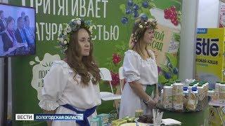 В Вологде подвели итоги Всероссийского молочного форума