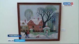 В Новосибирском художественном музее открылась выставка художника Сергея Меньшикова