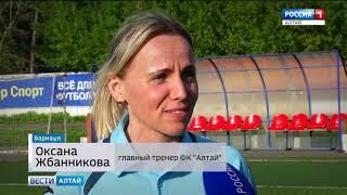 Барнаульские футболистки открыли сезон игрой с «Кузбассом»