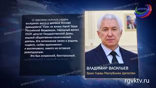 Соболезнования в связи с кончиной Иосифа Кобзона  выразил Владимир Васильев