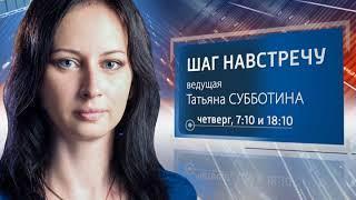 """""""Шаг навстречу"""". Выпуск 149 (эфир 08.11.2018)"""