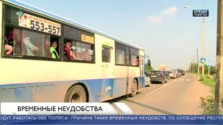 Дорогу на Краснозатонский перекроют на месяц