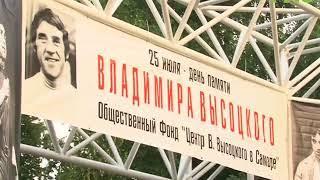 Самарцы концертом почтили память легендарного поэта — Владимира Высоцкого