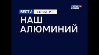 «Специальный репортаж - Наш алюминий» 09.10.18