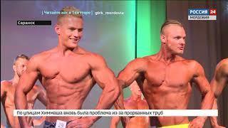 В Саранске прошел открытый чемпионат Мордовии по бидибилдингу