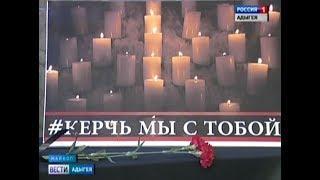 В учебных заведения Адыгеи созданы мемориалы памяти жертв трагедии в Керчи