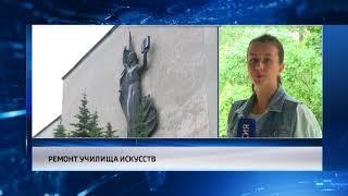 В Череповце начался ремонт здания училища искусств