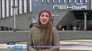В Пензе молодежь флешмобом поддержала проект «Великие имена России»