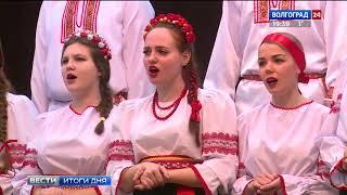 В Волгограде прошел региональный этап Всероссийского хорового фестиваля