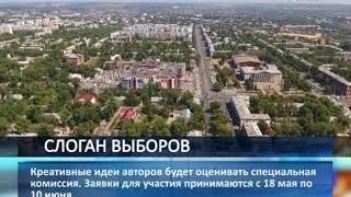 Жителям Самарской области предлагают создать слоган для выборов губернатора