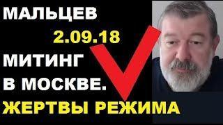 Мальцев 2.09.18 Митинг в Москве