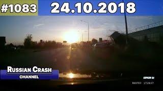 ДТП. Подборка на видеорегистратор за 24.10.2018 Октябрь 2018
