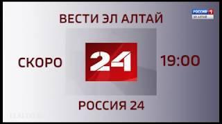 РОССИЯ 24 Скоро