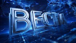 Вести в 22:00 с Алексеем Казаковым от 03.12.2018