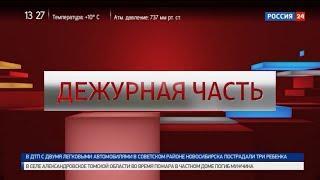 «Вести. Дежурная часть» за 13.04.2018