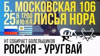 НТ собирает болельщиков на матч Россия - Уругвай на Большой Московской, д. 106