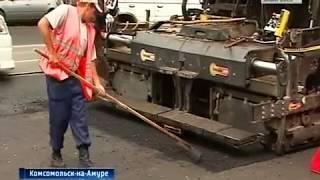 Реконструкция дорог в Комсомольске