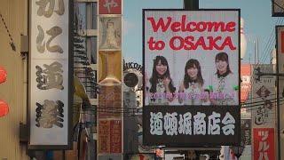 Японская Осака: комедия, инновации и радушие